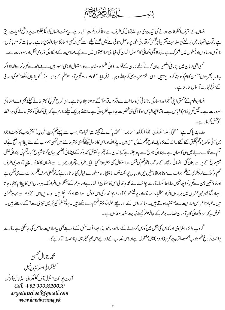 Essay on urdu language in urdu